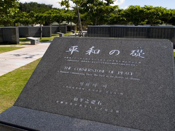 ishiji_cornerstone.jpg