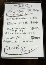 menu_1pin_chouchou.jpg