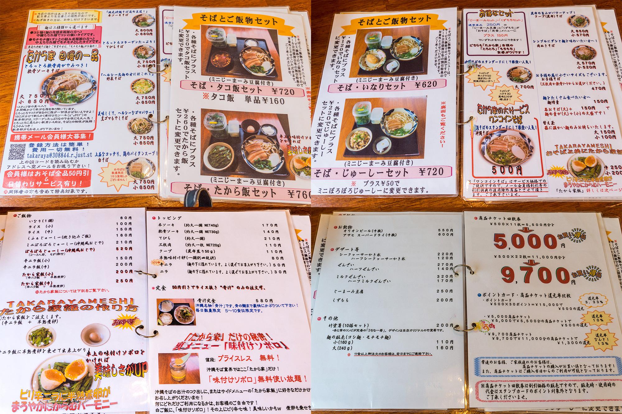 menu_ALL_takaraya.jpg