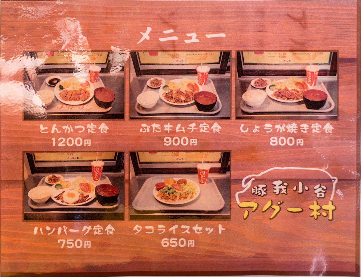menu_agumura.jpg