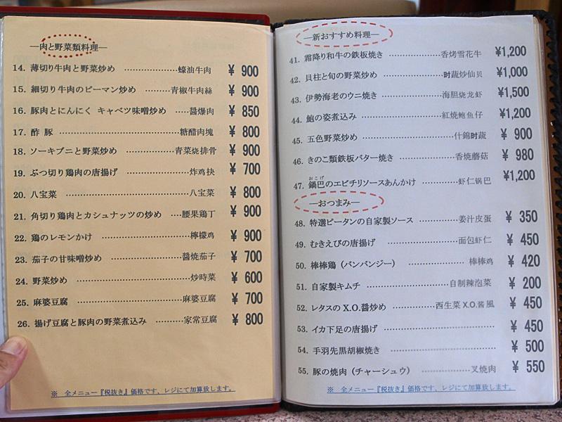 menu_alacart_chuka_han.jpg
