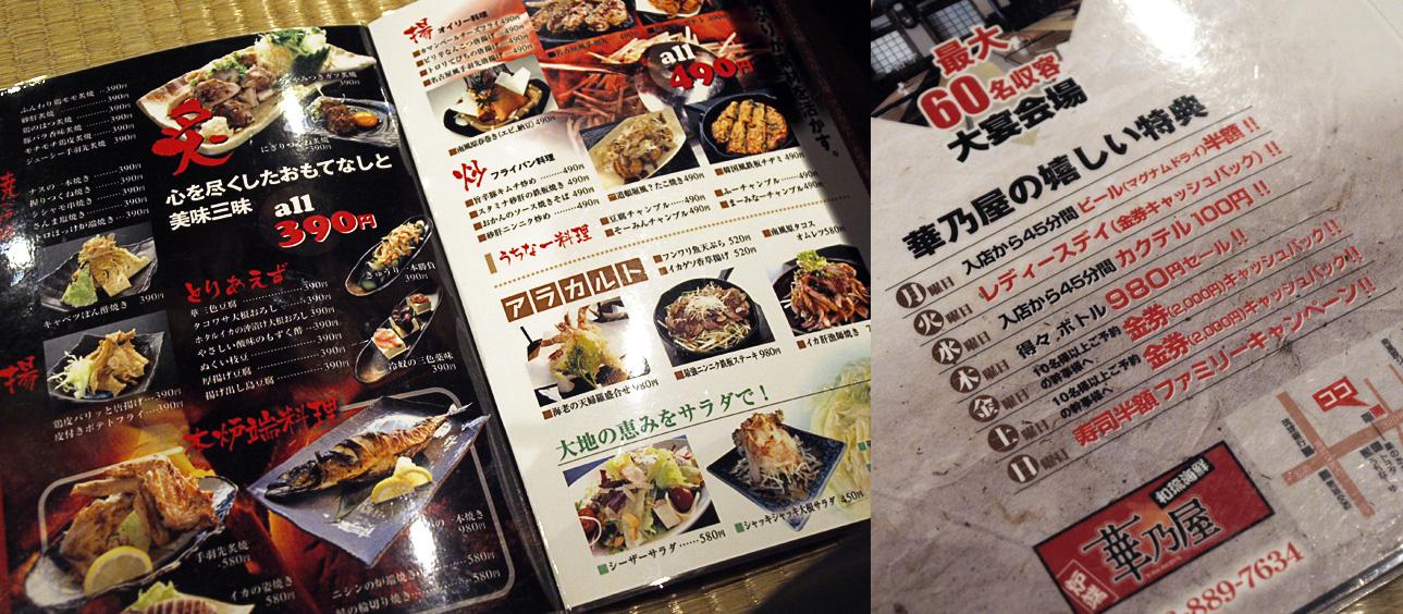 menu_all_hananoyah.jpg