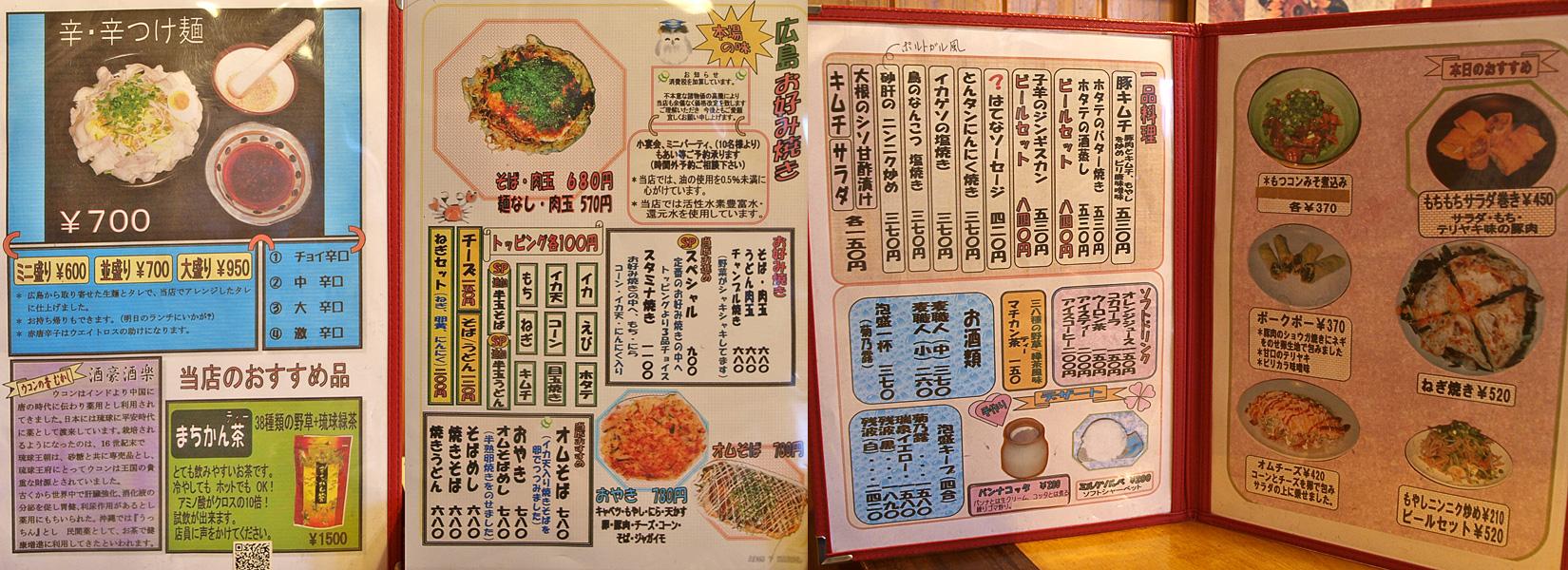 menu_all_yukurinbo.jpg