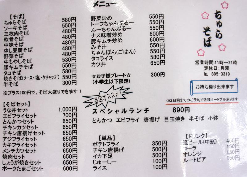 menu_churasoba.jpg