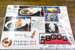 menu_curry_sawanoya.jpg