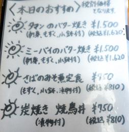 menu_fish_141019_sandwichsharpe.jpg