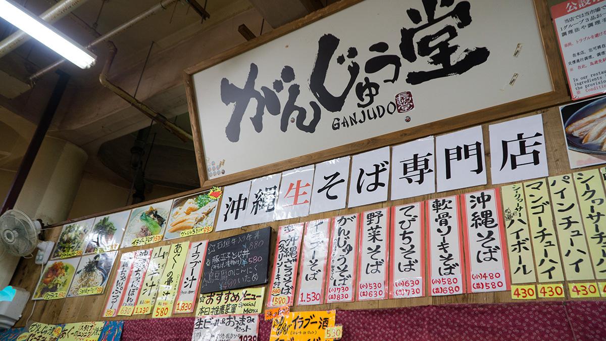 menu_ganjudo.jpg