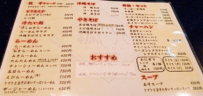 menu_jun.jpg