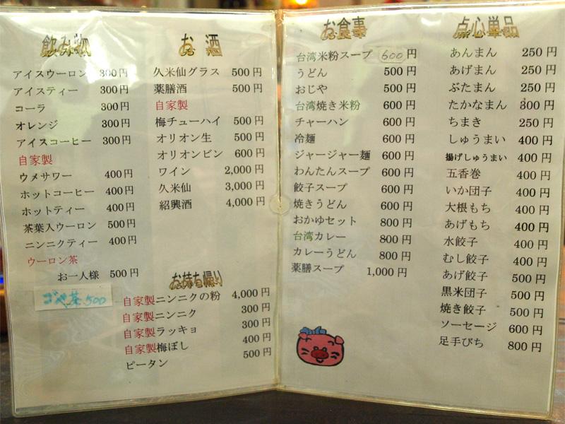 menu_kyasarin.jpg