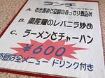 menu_lunch081126_chuka_han.jpg
