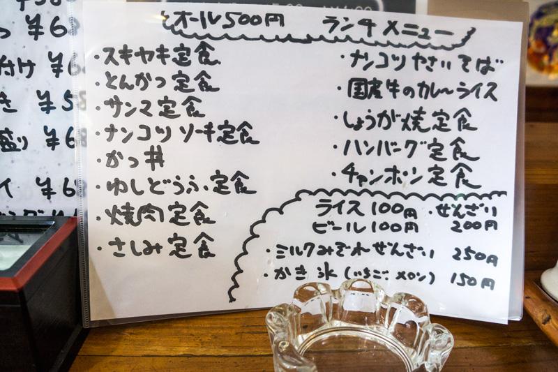 menu_lunch_ochansaketen.jpg