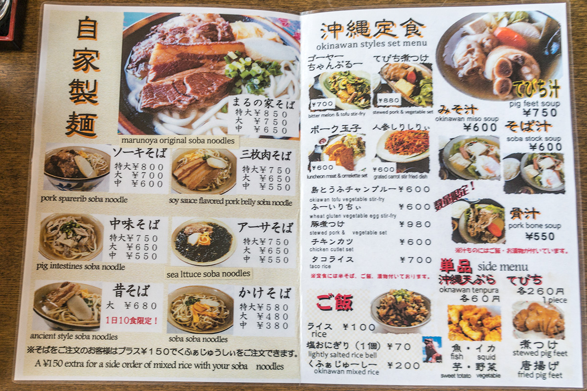 menu_marunoya.jpg