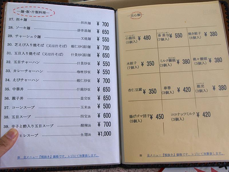 menu_men_chuka_han.jpg