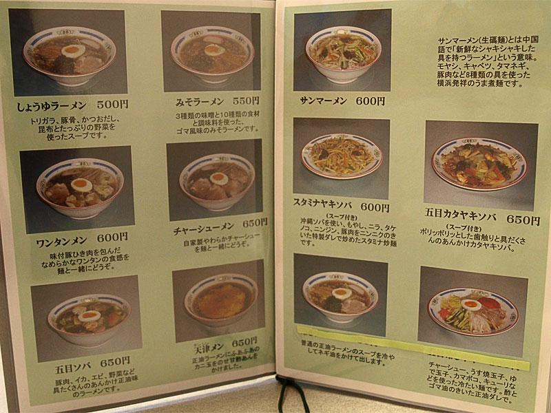 menu_men_nagomi.jpg