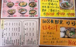 menu_miyarasoba.jpg