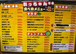 menu_night1_ochansaketen.jpg