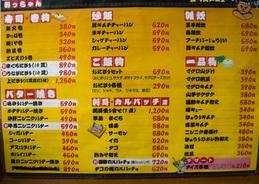 menu_night2_ochansaketen.jpg
