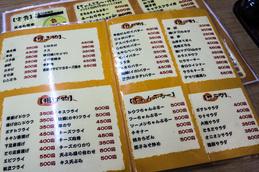 menu_night_shota.jpg