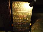 menu_outside_buenapale.jpg