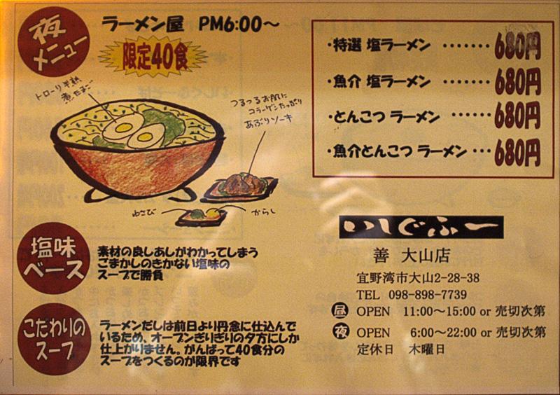 menu_ramen_ishi_zen.jpg