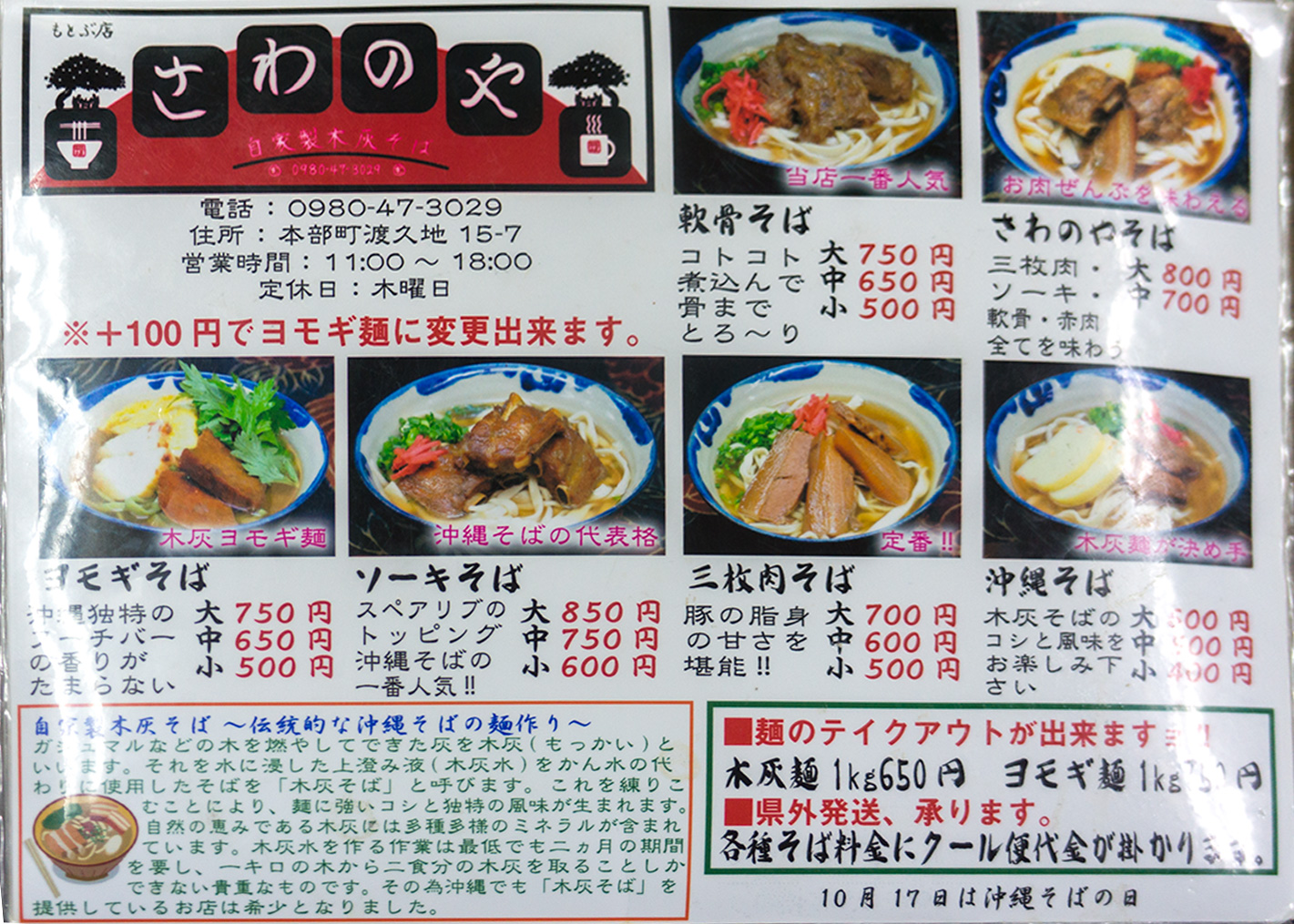 menu_sawanoya.jpg