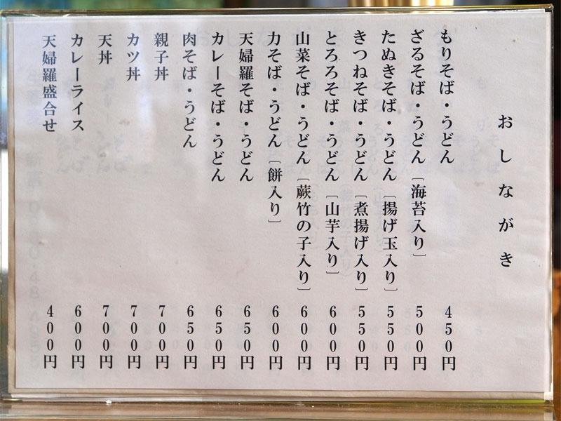 menu_shintomi.jpg