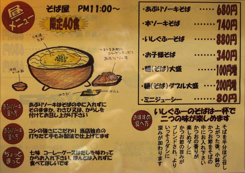 menu_soba_ishi_zen.jpg