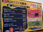 menu_uehara.jpg