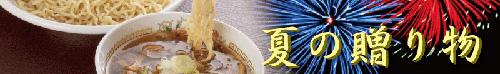 新横浜ラーメン博物館夏の贈り物