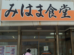 sign_mihamasyokudo.jpg