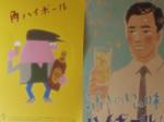 hiball_kaku_poster_s_sab3.jpg
