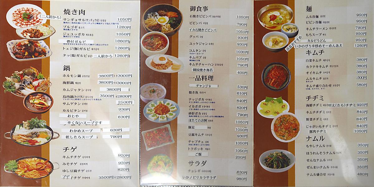 menu_insadon.jpg