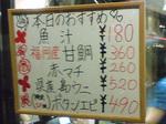 menu_out_gshusi_awa.jpg