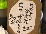 misoton_pop700_tatsuzo.jpg