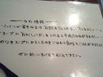 ura_info_syoya.jpg