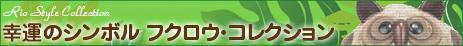 hukurou463.jpg