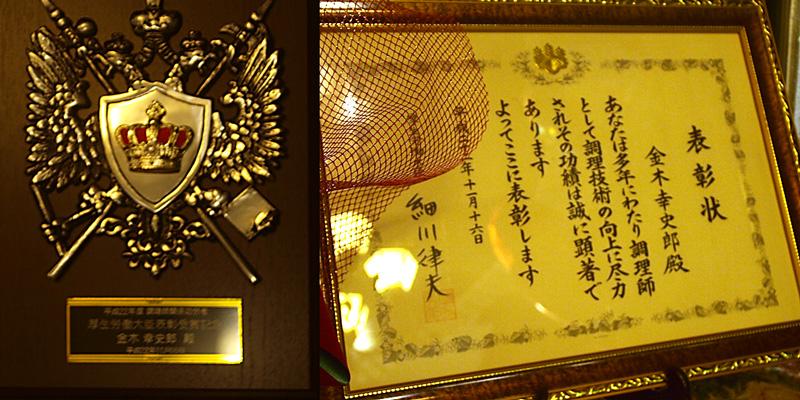 15hyousyou_namuya.jpg