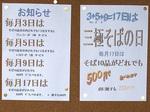 359menu_3gokusoba.jpg