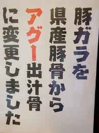 agudashi_agari.jpg