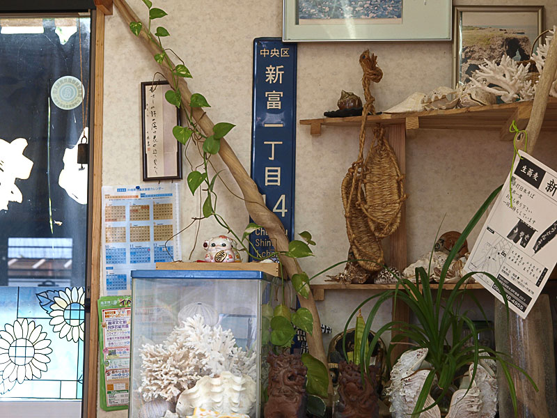 banchi_1-14_shintomi.jpg
