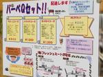 bbq_menu_ganaha.jpg