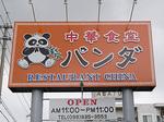c-panda_sign.jpg