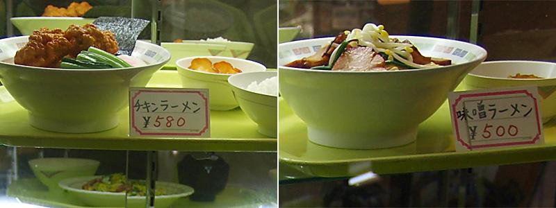 chicken_misoramen_sion.jpg