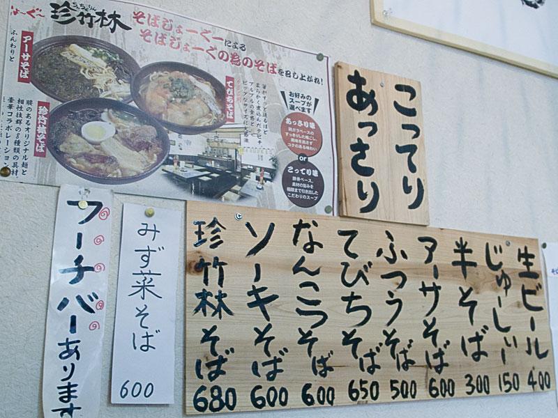 chinchiku_menu.jpg