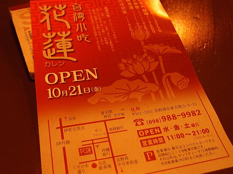 chirashi_karen.jpg