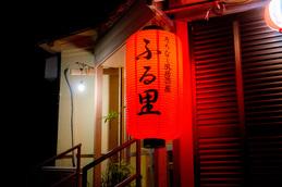 chochin_furusato.jpg