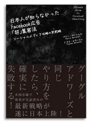 facebook_syukyaku.jpg