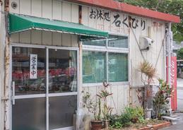 fasard_ishikubiri.jpg