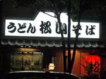 fasard_matyuyama.jpg