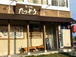 fasard_set_tatsuzou.jpg